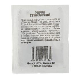 Семена Укроп 'Грибовский' б/п, 3 гр. Ош