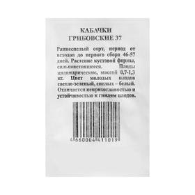 """Семена Кабачок """"Грибовские 37"""" б/п, 12 шт."""