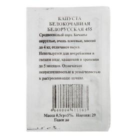 Семена Капуста 'Белорусская 455' белокочанная, среднеспелая, б/п, 0,5 гр. Ош