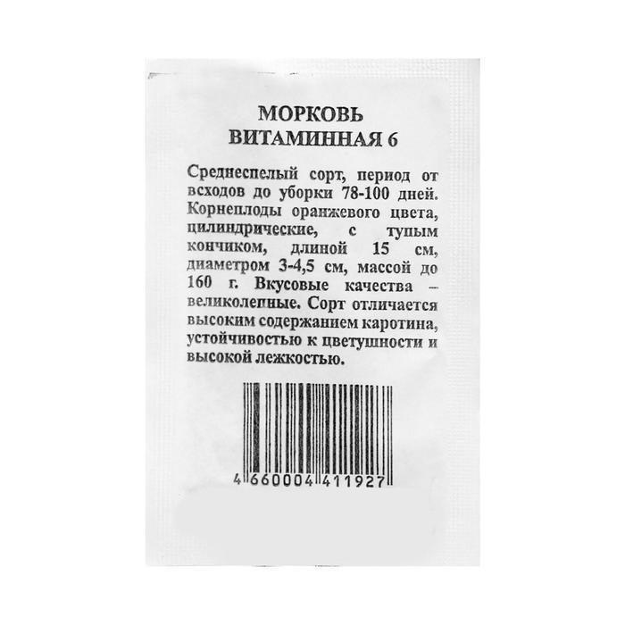 "Семена Морковь ""Витаминная 6"" б/п, 2 гр."