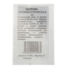 """Семена Морковь """"Лосиноостровская 13"""" б/п, 2 гр."""