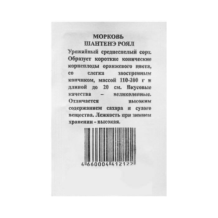"""Семена Морковь """"Шантенэ Роял"""" б/п, 2 гр."""