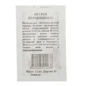 """Семена Огурец """"Журавленок"""" F1, раннеспелый, пчелоопыляемый, б/п, 12 шт."""