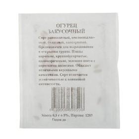 """Семена Огурец """"Закусочный"""", раннеспелый, пчелоопыляемый, б/п, 0,5 гр."""