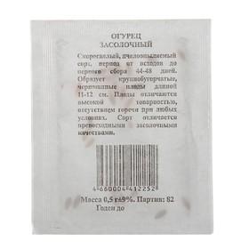"""Семена Огурец """"Засолочный"""", скороспелый, пчелоопыляемый, б/п, 0,5 гр."""