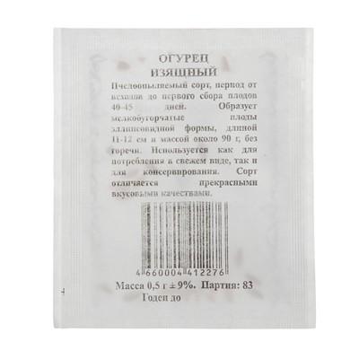 """Семена Огурец """"Изящный"""" пчелоопыляемый, б/п, 0,5 гр. - Фото 1"""