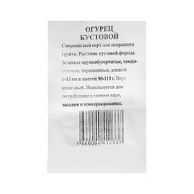 """Семена Огурец """"Кустовой"""" скороспелый, пчелоопыляемый, б/п, 0,5 гр."""