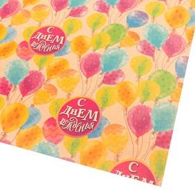Бумага упаковочная крафтовая «С днём рождения!», 70 × 100 см 3 Ош