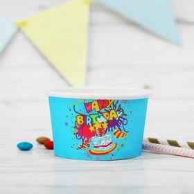 Креманка для десерта Happy Birthday, бумажная, набор 10 шт. Ош
