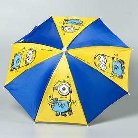 Зонт детский «Миньон», Гадкий Я Ø 70 см Ош