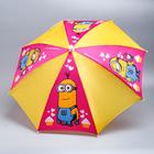 Зонт детский «Миньон», Гадкий Я Ø 52 см