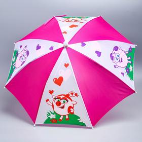 Зонт детский «Отличная погодка», СМЕШАРИКИ Ø 52 см Ош