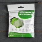 Чехол для капусты, плотность 17 г/м?, спанбонд с УФ-стабилизатором, набор 5 шт., белый