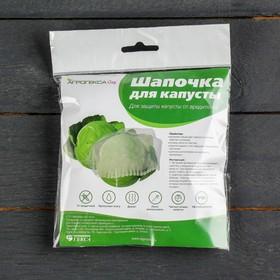 Чехол для капусты, на резинке, d = 25 см, плотность 17 г/м², спанбонд с УФ-стабилизатором, набор 5 шт., белый Ош