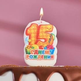 купить Свеча для торта цифра С Днём Рождения 15 жёлтая