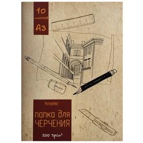 Бумага для Черчения А3 297х420 Kroyter 10 листов, плотностью 200 г/м² блока, картонная обложка, тиснение фольгой