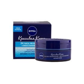 Ночной крем Nivea Красивая кожа «Увлажнения и восстановление 24 часа», 50 мл