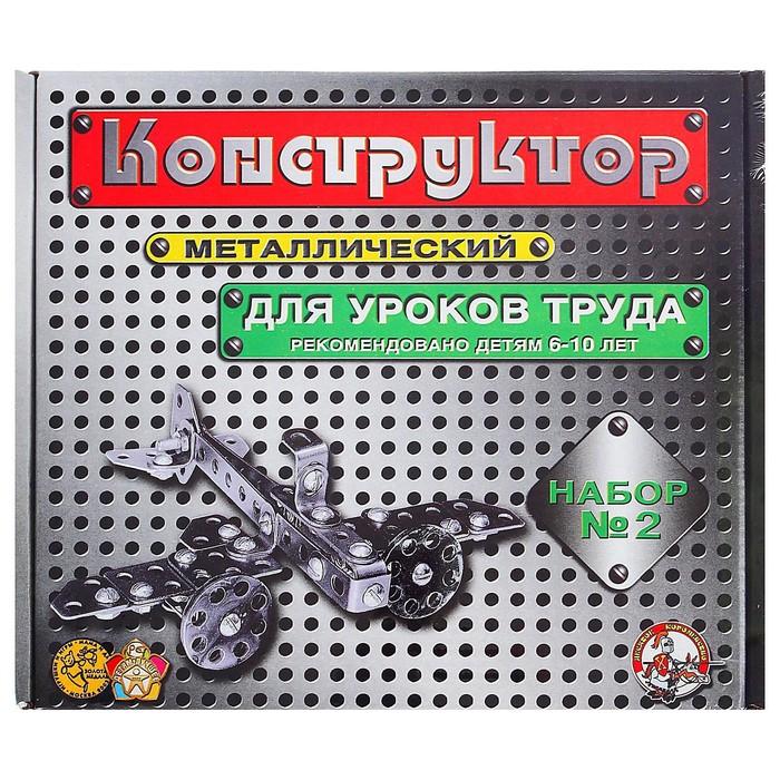 Конструктор металлический №2 для уроков труда, 290 деталей