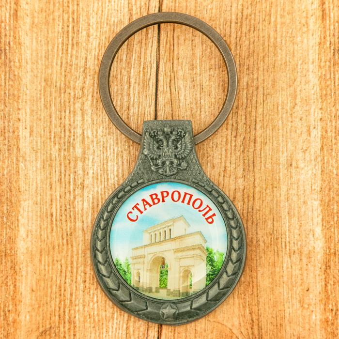 Брелок Ставрополь