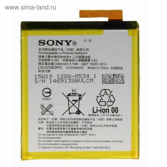 Аккумулятор SONY, Тех.Упак., XPERIA M5/E5603/E5606/E5653
