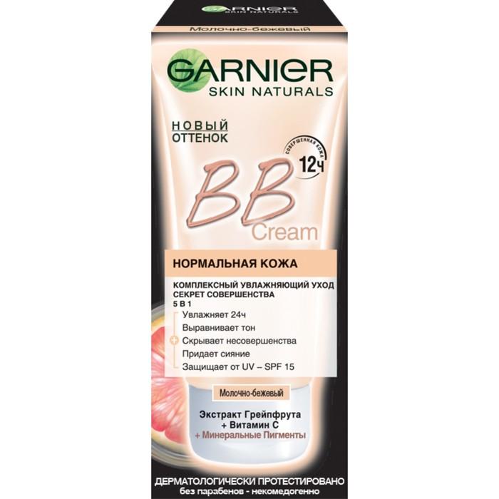 BB крем Garnier «Секрет совершенства», комплексный уход 5 в 1, молочно-бежевый