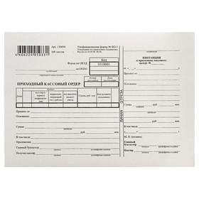 Приходный кассовый ордер А5, 100 листов на клею, форма КО-1, газетный блок Ош