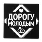 Наклейка на автомобиль «Дорогу молодым»