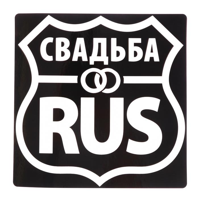 Наклейка на автомобиль Свадьба RUS