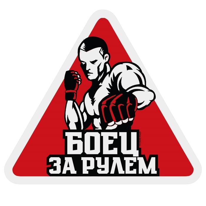 Наклейка на автомобиль «Боец»