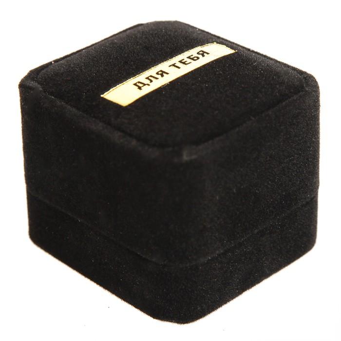 Коробочка под кольцо бархатная «Для тебя!», 4,5 х 4 х 5 см