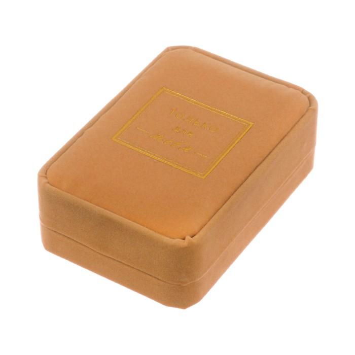 Коробочка под набор бархатная «Только для тебя!», 6 х 5 х 4,5 см