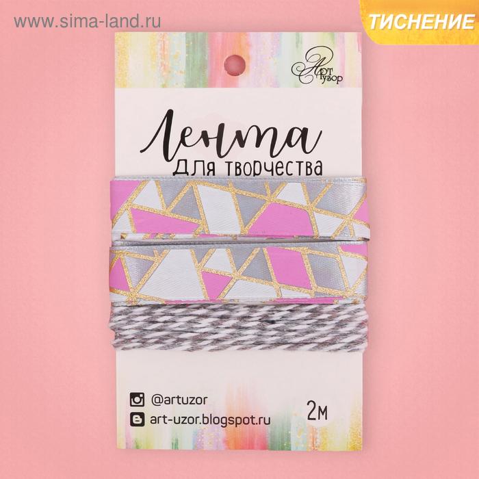 Лента декоративная атласная «Геометрия стиля», 1,5 см × 2 м