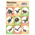 Наклейки с раскраской на обороте «Динозавры», 11 х 16 см