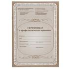 Сертификат о профилактических прививках А5, 12 страниц, офсетная обложка 120 г, офсетный блок 65 г