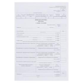 Личная карточка работника, форма Т2, А3, свёрнут в А4, офсет 160 г Ош