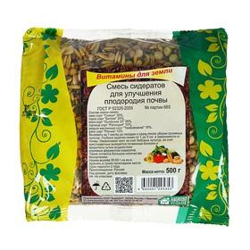 Смесь сидератов для улучшения плодородия почвы, 0,5 кг