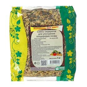 Смесь сидератов для улучшения плодородия почвы, 1 кг