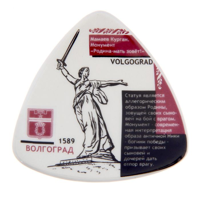 Магнит-треугольник Волгоград. Родина - мать зовёт