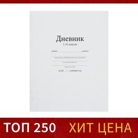 Дневник универсальный Calligrata, 1-11 класс, белый, 162 х 205 мм, 40 листов Ош