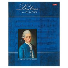Дневник для музыкальной школы, мягкая обложка, «Моцарт», со справочным материалом, 2-х цветный блок, 48 листов Ош