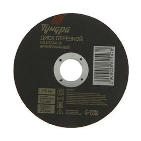 Диск абразивный отрезной по металлу TUNDRA basic, армированный, 115 х 1.2 х 22 мм Ош