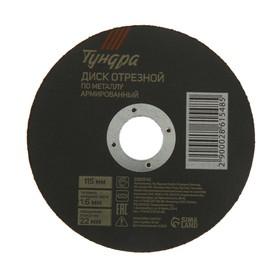 Диск абразивный отрезной по металлу TUNDRA basic, армированный, 115 х 1.6 х 22 мм Ош