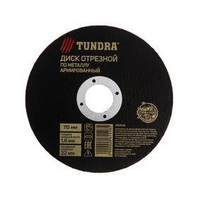 Круг отрезной по металлу TUNDRA, армированный, 115 х 1.6 х 22 мм Ош