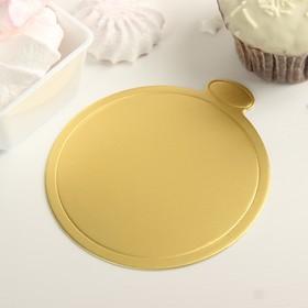 Подложка для пирожного 'Золото' Ош