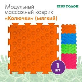 Массажный коврик 1 модуль «Орто. Акупунктурный», мягкий, цвета МИКС Ош