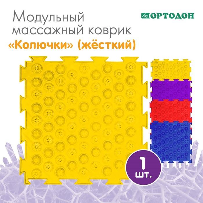Массажный коврик - пазл, 1 модуль Орто. Акупунктурный, жёсткий, цвета МИКС