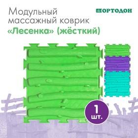Массажный коврик 1 модуль «Орто. Лесенка», жёсткий, цвета МИКС Ош