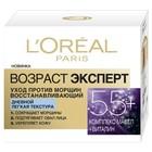 Дневной крем для лица L'Oreal «Возраст эксперт», 55+, против морщин, восстанавливающий, 50 мл