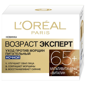 Ночной крем для лица L'Oreal «Возраст эксперт», 65+, против морщин, питательный, 50 мл