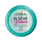 Маска для волос L'Oreal Elseve «3 ценные глины», для смешанного типа волос, 150 мл
